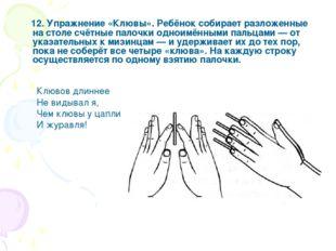 12. Упражнение «Клювы». Ребёнок собирает разложенные на столе счётные палочк