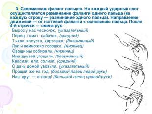 3. Самомассаж фаланг пальцев. На каждый ударный слог осуществляется разминан