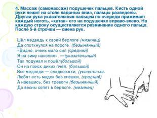 4. Массаж (самомассаж) подушечек пальцев. Кисть одной руки лежит на столе ла