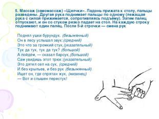 5. Массаж (самомассаж) «Щелчки». Ладонь прижата к столу, пальцы разведены. Д