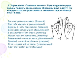9. Упражнение «Пальчики кивают». Руки на уровне груди, пальцы подняты вверх,