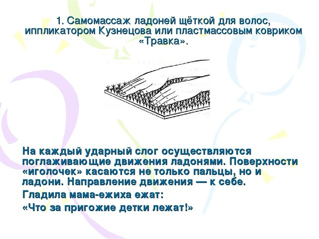 1. Самомассаж ладоней щёткой для волос, иппликатором Кузнецова или пластмассо...