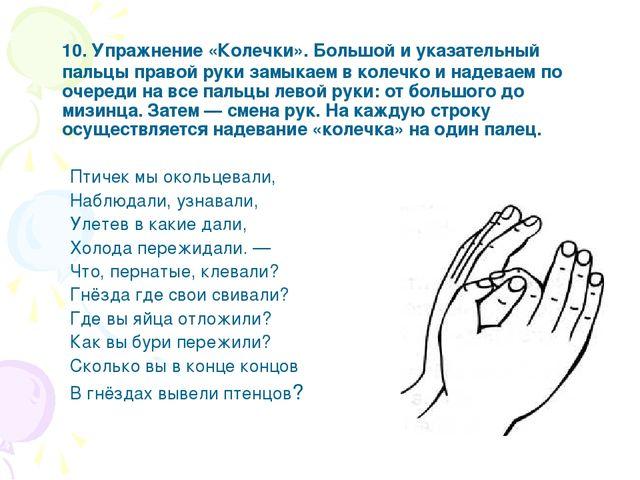 10. Упражнение «Колечки». Большой и указательный пальцы правой руки замыкаем...