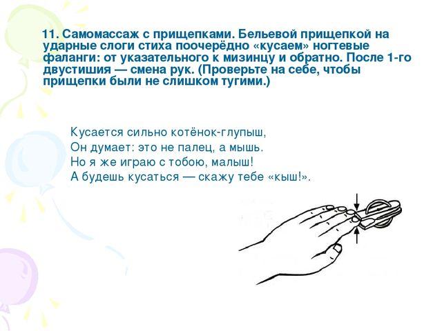 11. Самомассаж с прищепками. Бельевой прищепкой на ударные слоги стиха пооче...