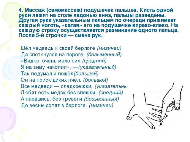 4. Массаж (самомассаж) подушечек пальцев. Кисть одной руки лежит на столе ла...