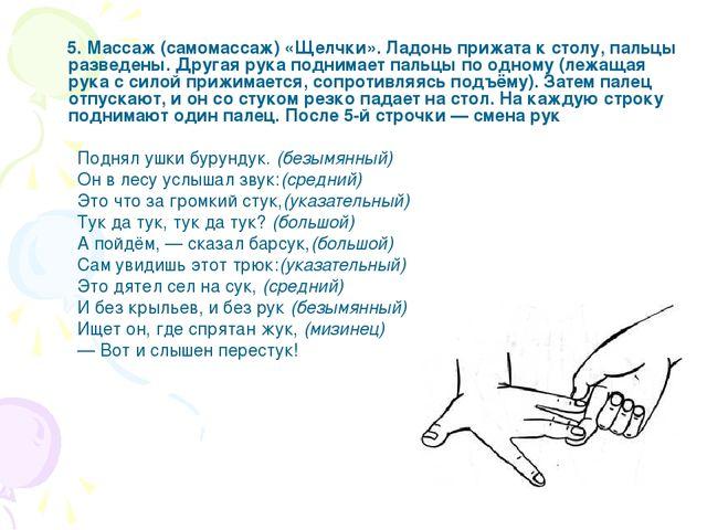 5. Массаж (самомассаж) «Щелчки». Ладонь прижата к столу, пальцы разведены. Д...