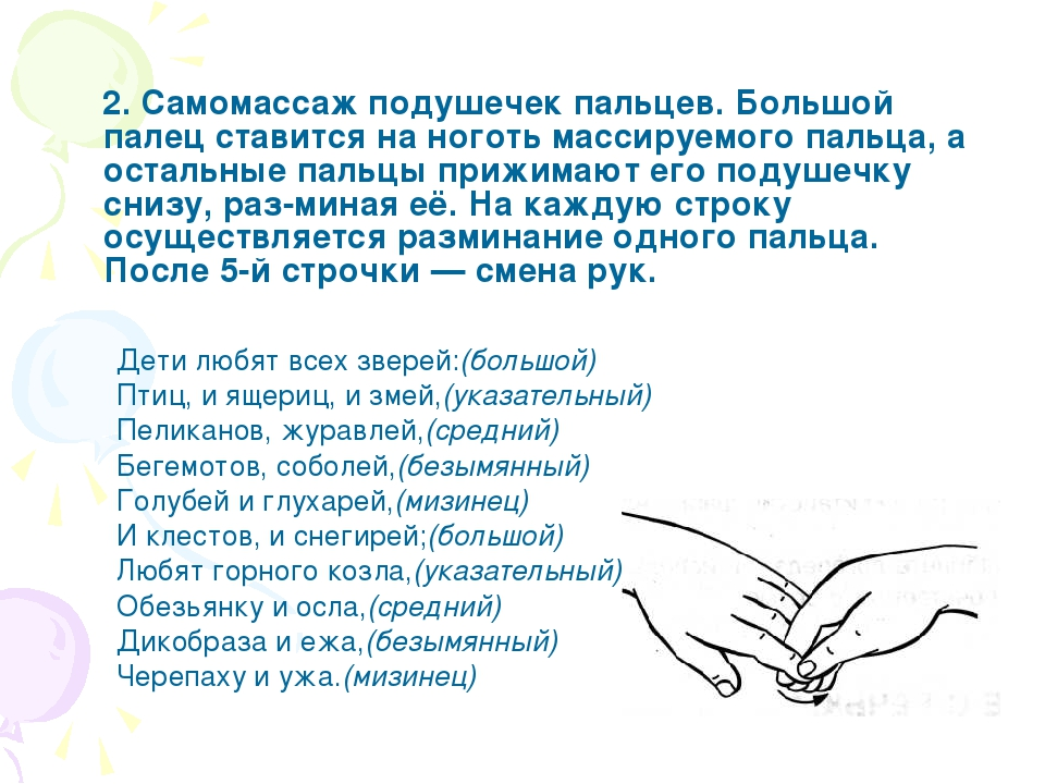 2. Самомассаж подушечек пальцев. Большой палец ставится на ноготь массируемо...