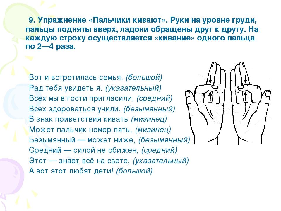9. Упражнение «Пальчики кивают». Руки на уровне груди, пальцы подняты вверх,...