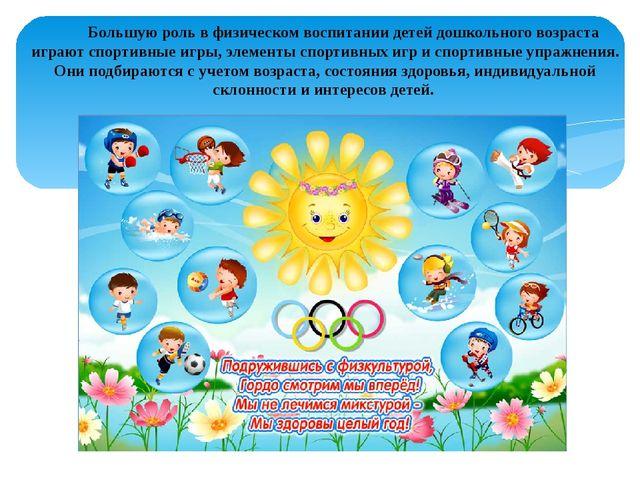 Большую роль в физическом воспитании детей дошкольного возраста играют спорт...