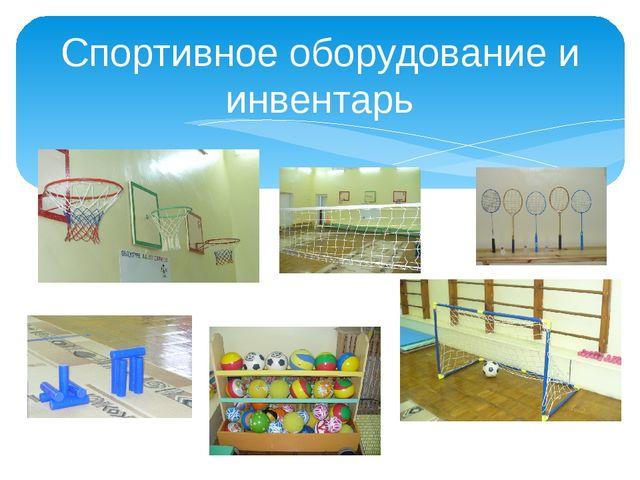 Спортивное оборудование и инвентарь