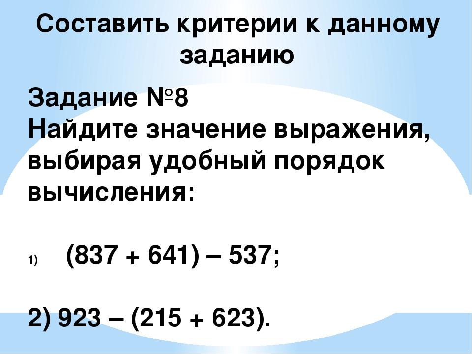 Задание №8 Найдите значение выражения, выбирая удобный порядок вычисления: (8...