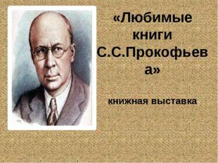 «Любимые книги С.С.Прокофьева» книжная выставка