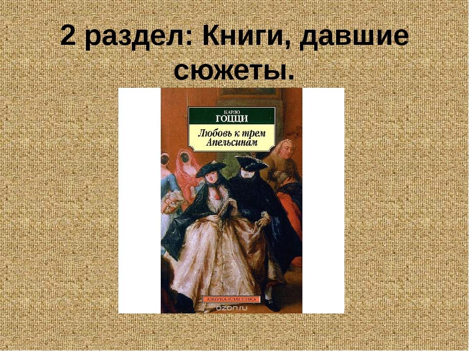 2 раздел: Книги, давшие сюжеты.