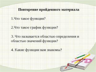 Повторение пройденного материала 1.Что такое функция? 2.Что такое график функ