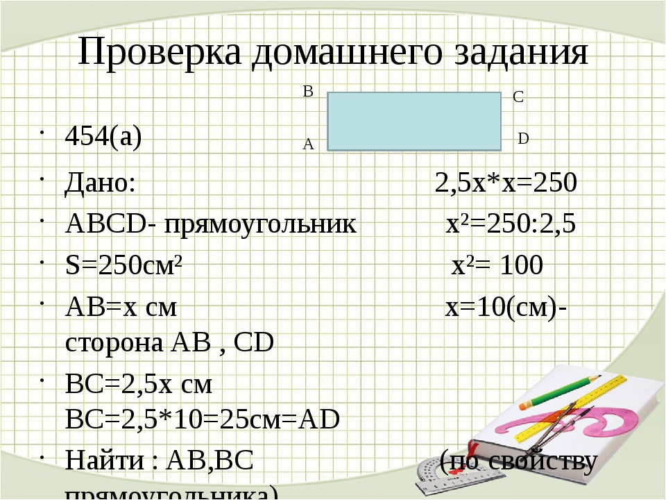 Проверка домашнего задания 454(а) Дано: 2,5x*x=250 ABCD- прямоугольник x²=250...