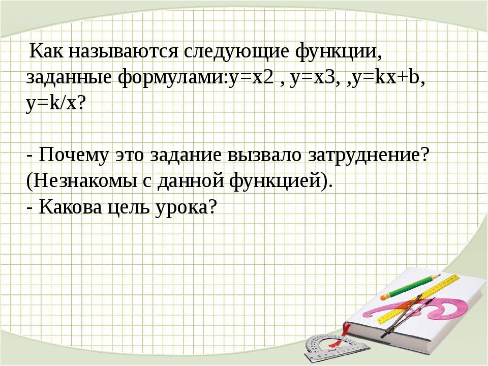 Как называются следующие функции, заданные формулами:y=x2, y=x3, ,y=kx+b, y...