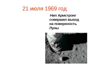 21 июля 1969 год Нил Армстронг совершил выход на поверхность Луны