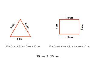 5 см 5 см 5 см 4 см 5 см 5 см 4 см Р = 5 см + 5 см + 5 см = 15 см Р = 5 см +