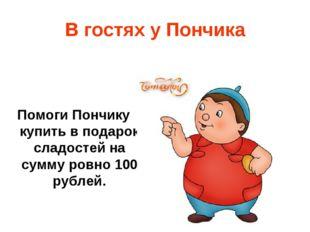 В гостях у Пончика Помоги Пончику купить в подарок сладостей на сумму ровно 1