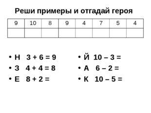 Н 3 + 6 = 9 З 4 + 4 = 8 Е 8 + 2 = Й 10 – 3 = А 6 – 2 = К 10 – 5 = Реши пример