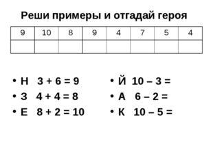 Н 3 + 6 = 9 З 4 + 4 = 8 Е 8 + 2 = 10 Й 10 – 3 = А 6 – 2 = К 10 – 5 = Реши при