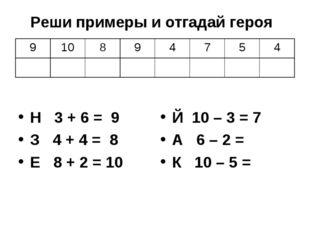 Н 3 + 6 = 9 З 4 + 4 = 8 Е 8 + 2 = 10 Й 10 – 3 = 7 А 6 – 2 = К 10 – 5 = Реши п