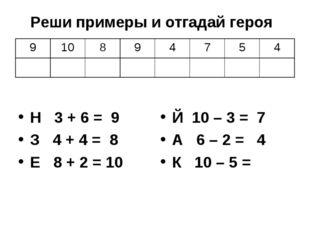 Н 3 + 6 = 9 З 4 + 4 = 8 Е 8 + 2 = 10 Й 10 – 3 = 7 А 6 – 2 = 4 К 10 – 5 = Реши