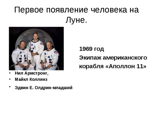 Первое появление человека на Луне. Нил Армстронг, Майкл Коллинз Эдвин E. Ол...