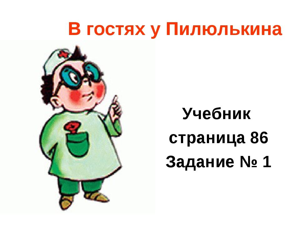 В гостях у Пилюлькина Учебник страница 86 Задание № 1