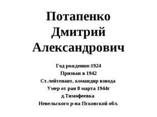 Потапенко Дмитрий Александрович Год рождения:1924 Призван в 1942 Ст.лейтенант