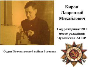 Киров Лаврентий Михайлович Год рождения:1912 место рождения: Чувашская АССР О