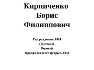 Кирпиченко Борис Филиппович Год рождения: 1914 Призван в Рядовой Пропал без в