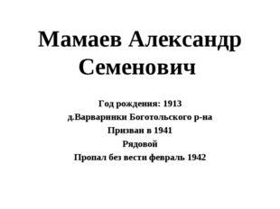Мамаев Александр Семенович Год рождения: 1913 д.Варваринки Боготольского р-на