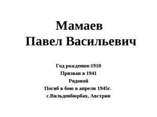 Мамаев Павел Васильевич Год рождения:1910 Призван в 1941 Рядовой Погиб в бою