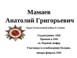 Мамаев Анатолий Григорьевич Год рождения: 1926 Призван в 1943 гв. Рядовой, шо
