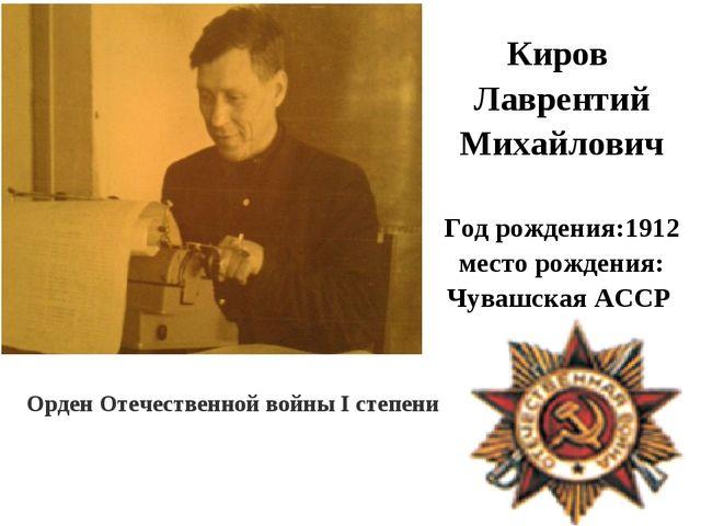 Киров Лаврентий Михайлович Год рождения:1912 место рождения: Чувашская АССР О...