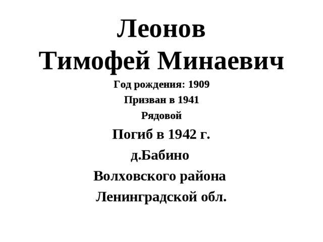 Леонов Тимофей Минаевич Год рождения: 1909 Призван в 1941 Рядовой Погиб в 194...
