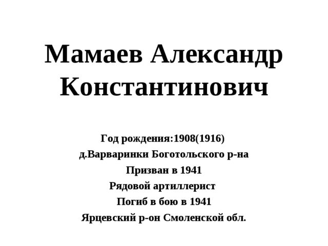 Мамаев Александр Константинович Год рождения:1908(1916) д.Варваринки Боготоль...