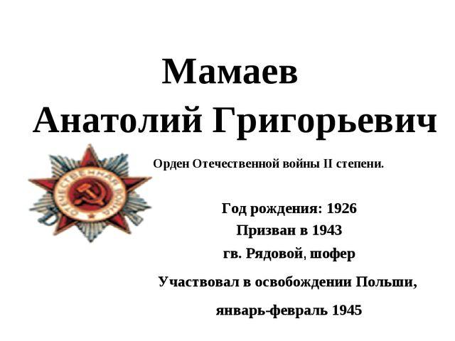 Мамаев Анатолий Григорьевич Год рождения: 1926 Призван в 1943 гв. Рядовой, шо...