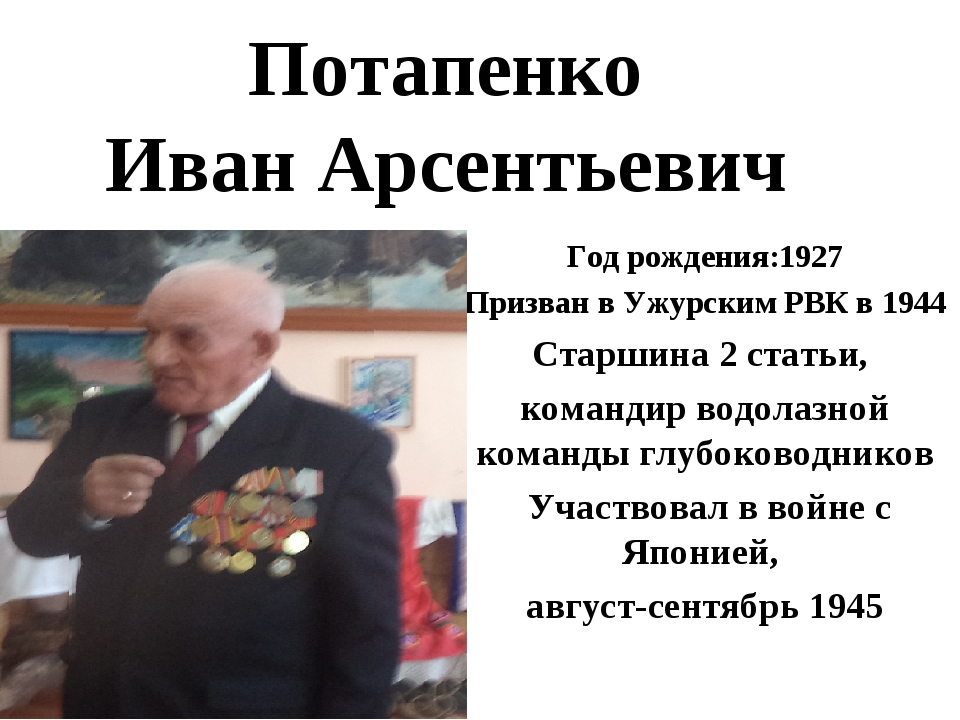 Потапенко Иван Арсентьевич Год рождения:1927 Призван в Ужурским РВК в 1944 Ст...