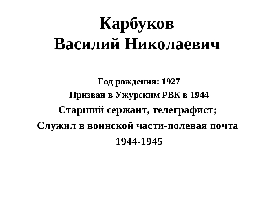 Карбуков Василий Николаевич Год рождения: 1927 Призван в Ужурским РВК в 1944...