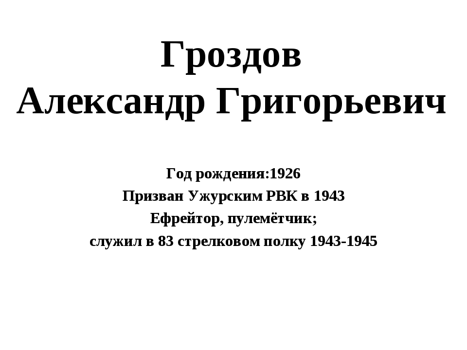 Гроздов Александр Григорьевич Год рождения:1926 Призван Ужурским РВК в 1943 Е...