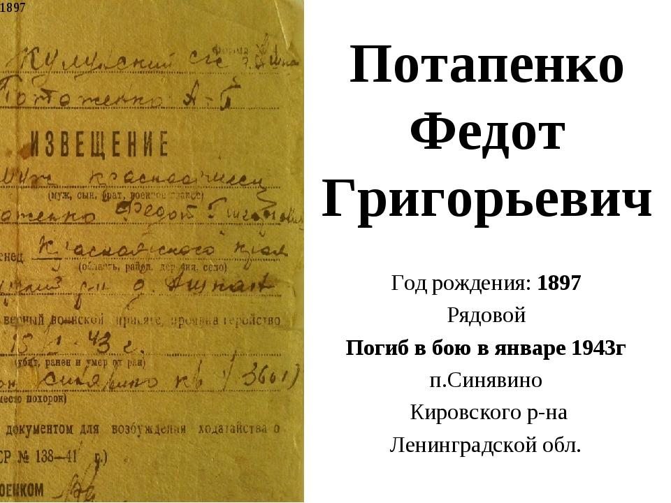Потапенко Федот Григорьевич Год рождения: 1897 Рядовой Погиб в бою в январе 1...