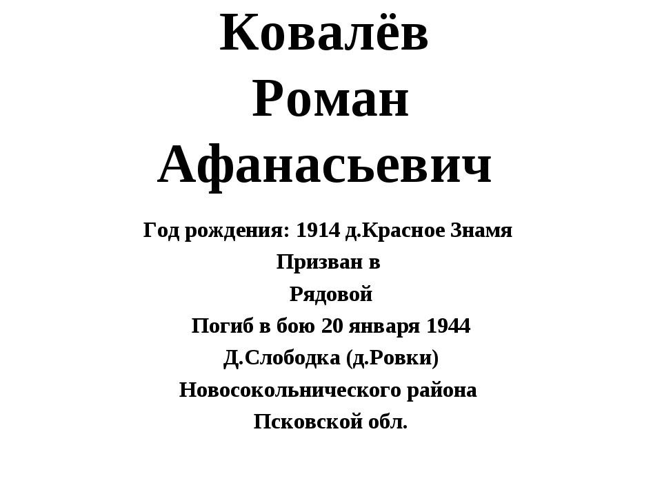 Ковалёв Роман Афанасьевич Год рождения: 1914 д.Красное Знамя Призван в Рядово...