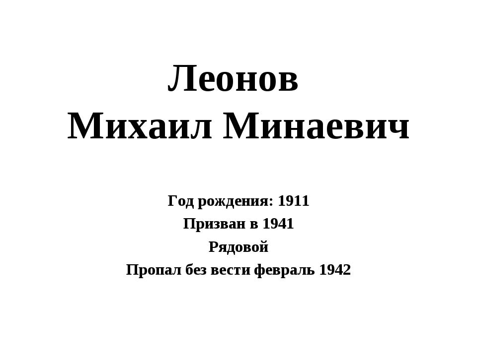 Леонов Михаил Минаевич Год рождения: 1911 Призван в 1941 Рядовой Пропал без в...