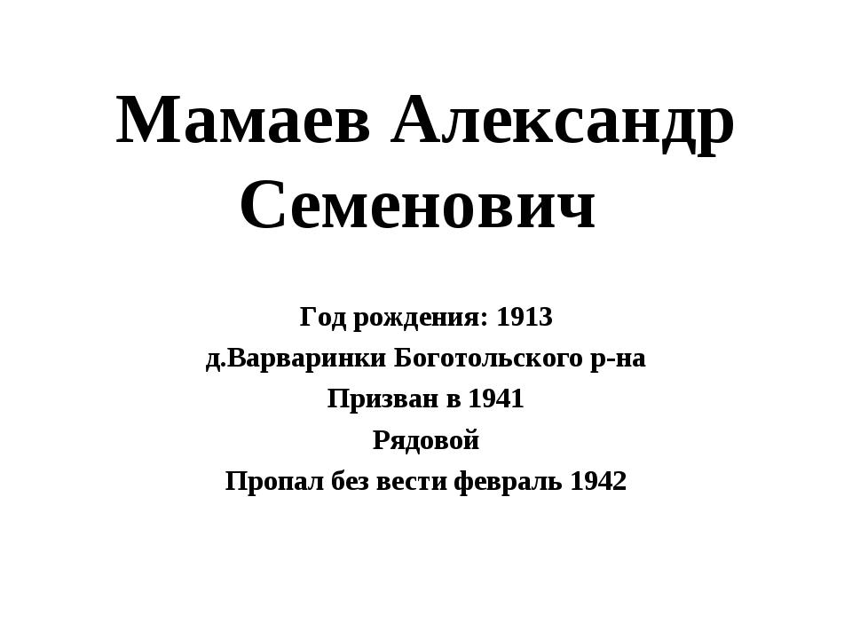 Мамаев Александр Семенович Год рождения: 1913 д.Варваринки Боготольского р-на...