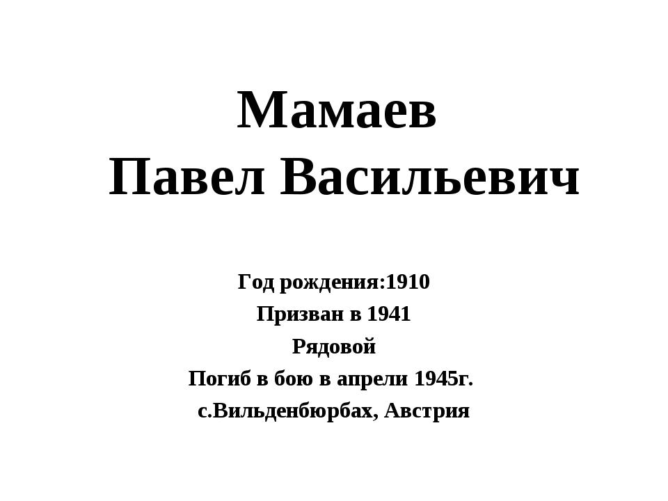 Мамаев Павел Васильевич Год рождения:1910 Призван в 1941 Рядовой Погиб в бою...