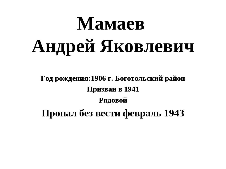 Мамаев Андрей Яковлевич Год рождения:1906 г. Боготольский район Призван в 194...
