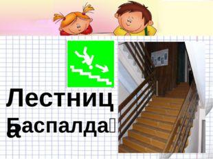 Лестница Баспалдақ