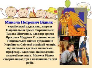 Микола Петрович Бідняк – український художник, лауреат Національної премії Ук